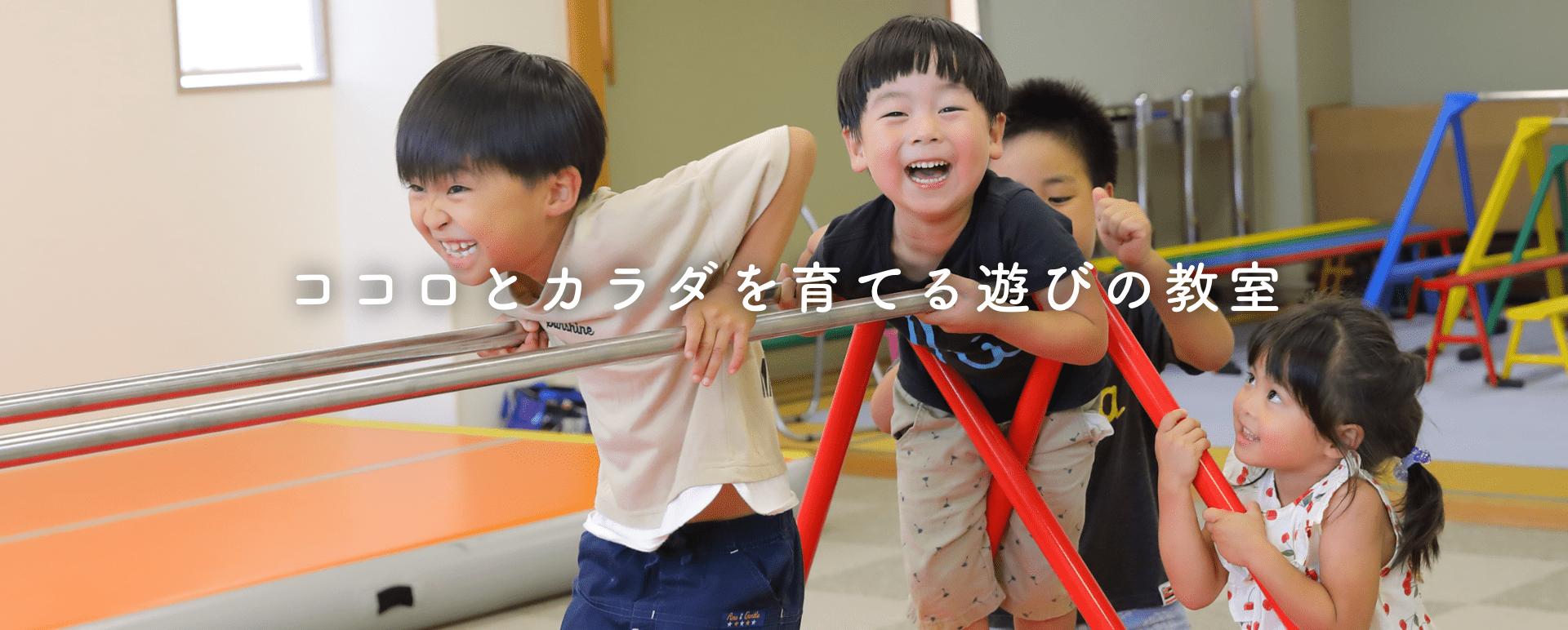 ココロとカラダを育てる遊びの教室